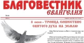 «Благовестник Евангелия» #06 (170) 2014 (христианская газета)