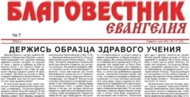 «Благовестник Евангелия» #07 (171) 2014 (христианская газета)