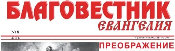 «Благовестник Евангелия» #08 (172) 2014 (христианская газета)