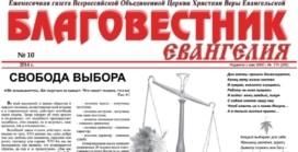 «Благовестник Евангелия» #10 (174) 2014 (христианская газета)