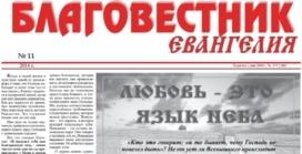 «Благовестник Евангелия» #11 (175) 2014 (христианская газета)