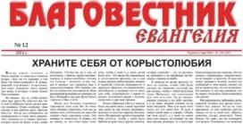 «Благовестник Евангелия» #12 (176) 2014 (христианская газета)