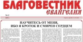 «Благовестник Евангелия» #02 (178) 2015 (христианская газета)
