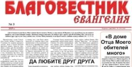 «Благовестник Евангелия» #03 (179) 2015 (христианская газета)