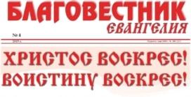 «Благовестник Евангелия» #04 (180) 2015 (христианская газета)