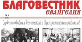 «Благовестник Евангелия» #05 (181) 2015 (христианская газета)