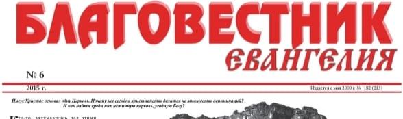 «Благовестник Евангелия» #06 (182) 2015 (христианская газета)