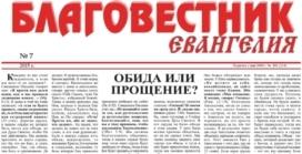 «Благовестник Евангелия» #07 (183) 2015 (христианская газета)