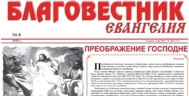 «Благовестник Евангелия» #08 (184) 2015 (христианская газета)