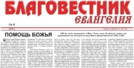 «Благовестник Евангелия» #09 (185) 2015 (христианская газета)