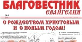 «Благовестник Евангелия» #01 (177) 2015 (христианская газета)