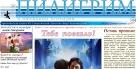 «Пилигрим к небесной отчизне» #01 (51) 2015 (христианская газета)