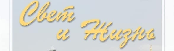«Свет и Жизнь» #02 (55) 2014 (христианский журнал)