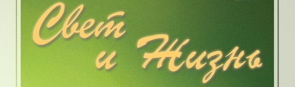 «Свет и Жизнь» #03 (56) 2014 (христианский журнал)