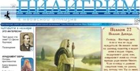 «Пилигрим к небесной отчизне» #05 (55) 2015 (христианская газета)
