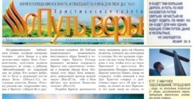 «Путь веры» #02 (56) 2015 (христианская газета)