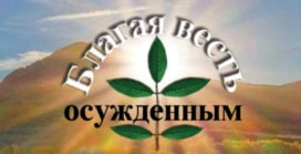 «Благая Весть Осужденным» #23 2015 (христианский журнал)