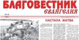 «Благовестник Евангелия» #10 (186) 2015 (христианская газета)