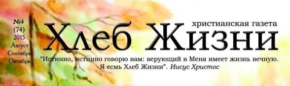 «Хлеб Жизни» #04 (74) 2015 (христианская газета)