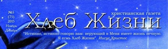 «Хлеб Жизни» #05 (75) 2015 (христианская газета)