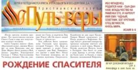«Путь веры» #03 (57) 2015 (христианская газета)