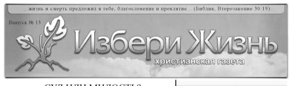 «Избери Жизнь» #13 2011 (христианская молодежная газета)