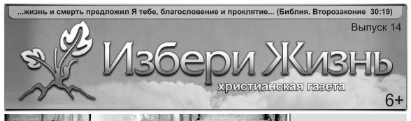 «Избери Жизнь» #14 2015 (христианская молодежная газета)