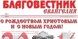«Благовестник Евангелия» #01 (189) 2016 (христианская газета)