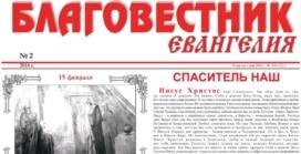 «Благовестник Евангелия» #02 (190) 2016 (христианская газета)