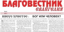 «Благовестник Евангелия» #04 (192) 2016 (христианская газета)