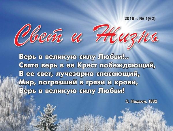 «Свет и Жизнь» #01 2016 (христианский журнал)