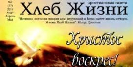 «Хлеб Жизни» #02 (77) 2016 (христианская газета)