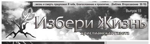 «Избери Жизнь» #15 2015 (христианская молодежная газета)