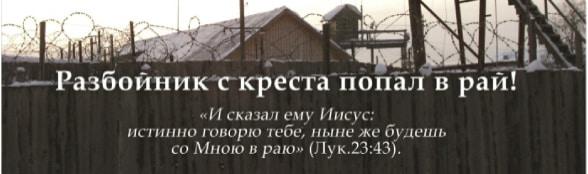 «Благая Весть Осужденным» #14 2011 (христианский журнал)