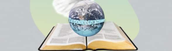 «Благая Весть Осужденным» #18 2013 (христианский журнал)