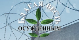 «Благая Весть Осужденным» #21 2014 (христианский журнал)