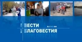 «Вести Благовестия» #04 2016 (Томск)
