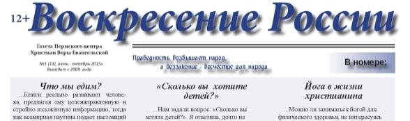 «Воскресение России» #01 (13) 2015 (христианская газета)