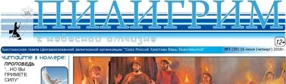 «Пилигрим к небесной отчизне» #03 (59) 2016 (христианская газета)