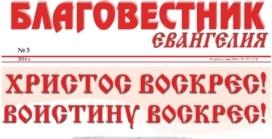 «Благовестник Евангелия» #05 (193) 2016 (христианская газета)