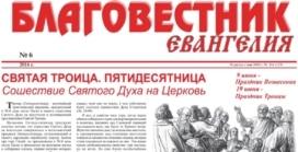 «Благовестник Евангелия» #06 (194) 2016 (христианская газета)