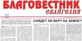 «Благовестник Евангелия» #07 (195) 2016 (христианская газета)