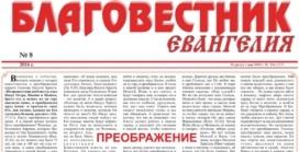 «Благовестник Евангелия» #08 (196) 2016 (христианская газета)