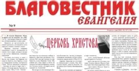 «Благовестник Евангелия» #09 (197) 2016 (христианская газета)