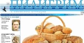 «Пилигрим к небесной отчизне» #05 (61) 2016 (христианская газета)