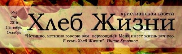 «Хлеб Жизни» #04 (79) 2016 (христианская газета)