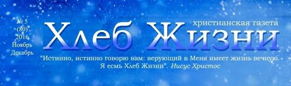 «Хлеб Жизни» #05 (80) 2016 (христианская газета)