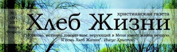 «Хлеб Жизни» #01 (81) 2017 (христианская газета)