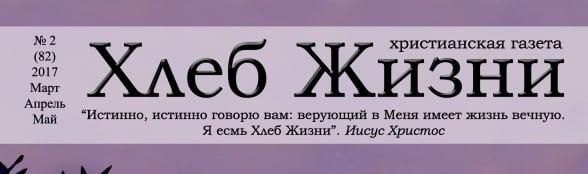 «Хлеб Жизни» #02 (82) 2017 (христианская газета)