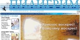 «Пилигрим к небесной отчизне» #01 (63) 2017 (христианская газета)